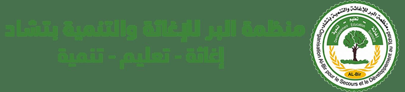 منظمة البر للإغاثة والتنمية بتشاد