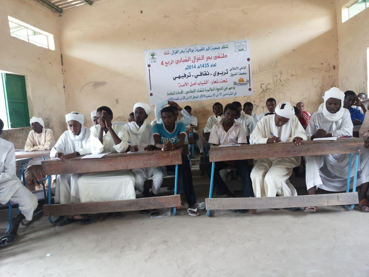 ملتقى بحر الغزال الشبابي الرابع4 تحت شعار الشباب أمل الأمة